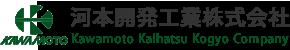 河本開発工業株式会社は土木工事、港湾工事、解体工事を請負